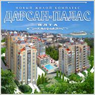 New apartments in the center of Yalta. Residential complex Darsan Palace costs from the builder.