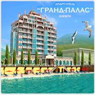New apartments in Alushta on the waterfront in the Professor's Corner. Apart-Hotel Grand Palace.